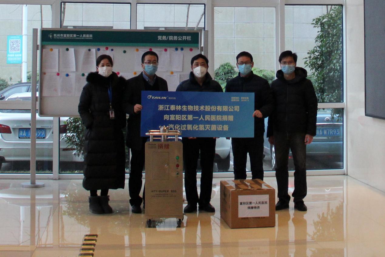 泰林生物向重点疫区捐赠灭菌设备抗击疫情