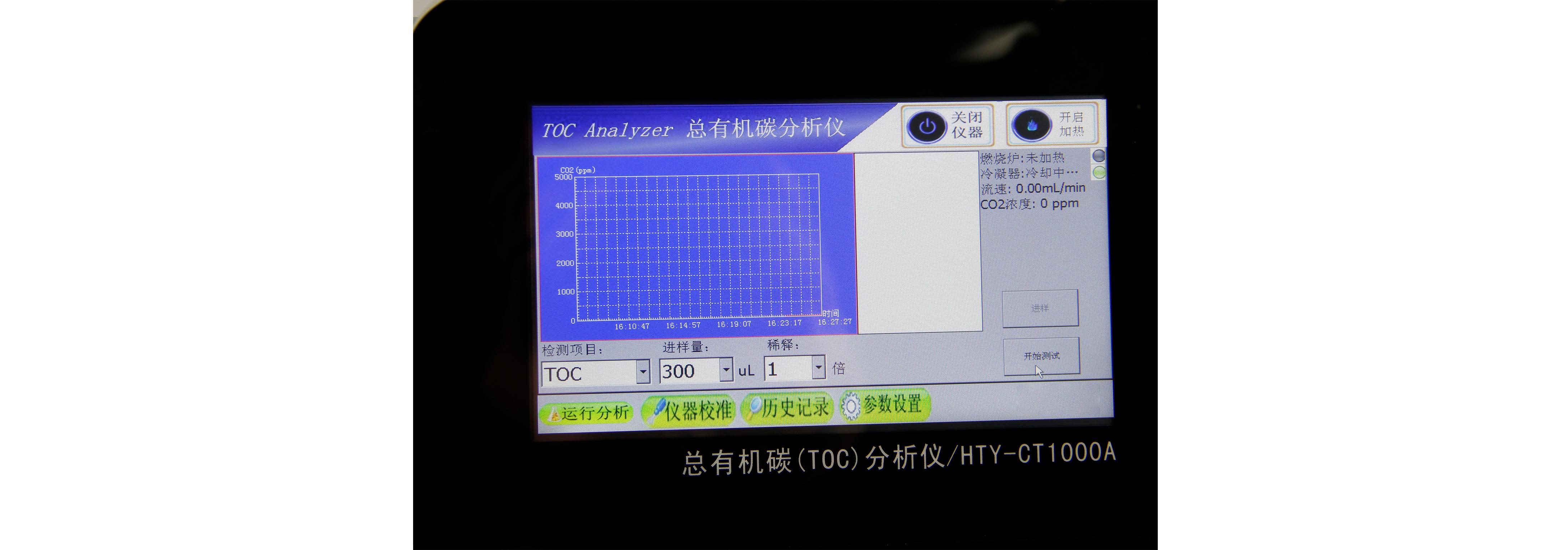 总有机碳分析仪TOC HTY-CT1000A