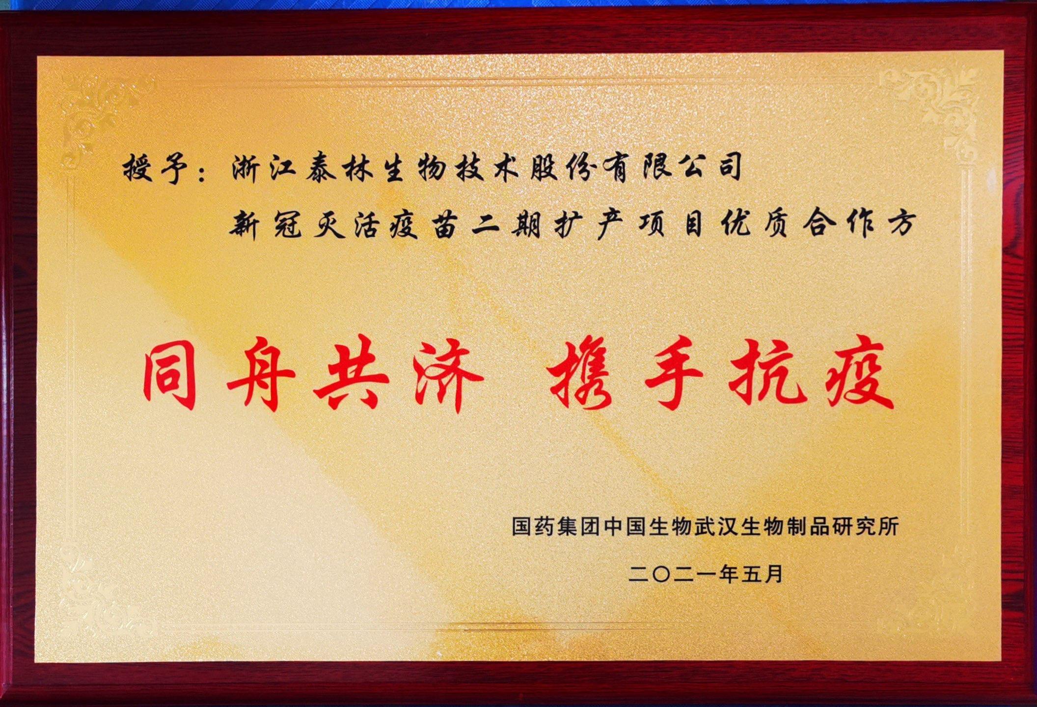 泰林生物获评国药武汉生物制品所优质合作方