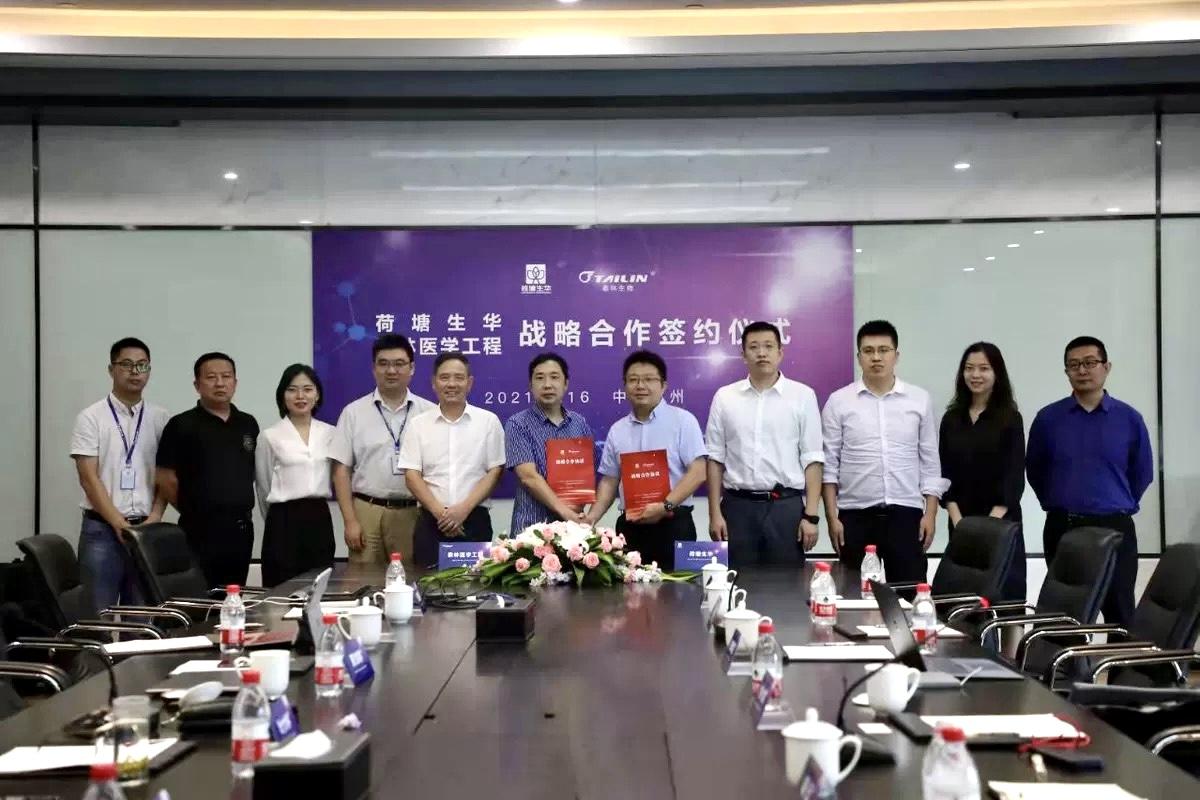 泰林医学工程与荷塘生华正式签署战略合作协议